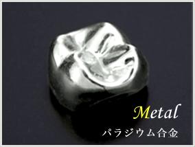 Metal パラジウム合金