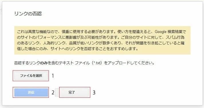リンク否認手順3