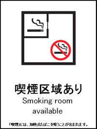 喫煙区域あり(新)