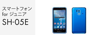 SH-05E 新規一括0円CB30000円   スマフォ情報局