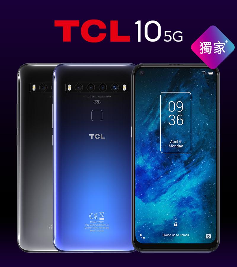 3香港 | TCL 10 5G