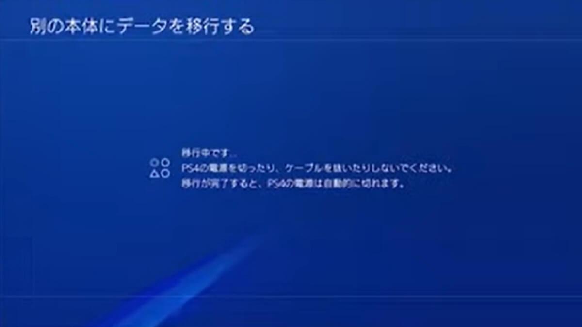 PS4からPS5にデータ移行後、自動で電源が切れない場合の対処法