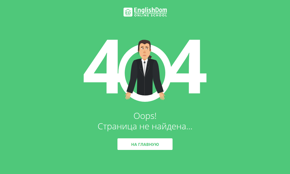 Best 404 pages: EnglishDom
