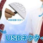 Ventilador usb en una corbata - ventilador-usb-corbata