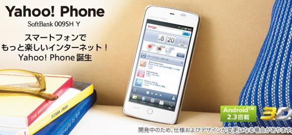 Presentan en Japón un Yahoo! Phone... con Android - yahoo-phone-android