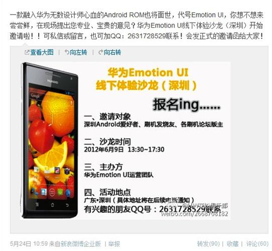 Huawei anuncia Emotion UI, su nueva interfaz personalizada para Android - Huawei-emotion-ui