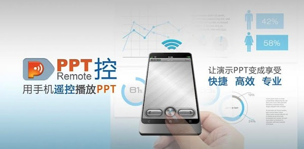 Realiza presentaciones desde tu Android con PPT Remote - PPT-Remote