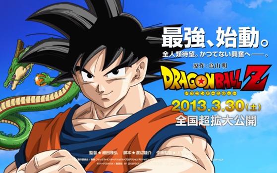 Dragon Ball Z 2013 Dragon Ball Z estrena tráiler de su nueva película lanzada en 2013