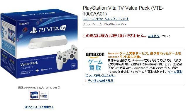 PlayStation Vita TV se agota en Amazon Japón - vitatvsoldout2