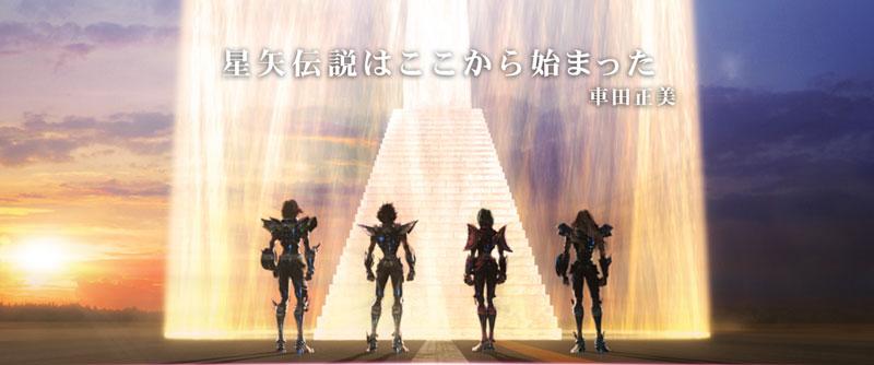 Saint Seiya: Legend of Sanctuary se estrenará a inicios de verano de 2014 y será animada en CGI - saint-seiya_legend-sanctuary