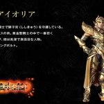 Todo lo que sabemos del estreno de Saint Seiya: Legend of Sanctuary - aioria-de-leo