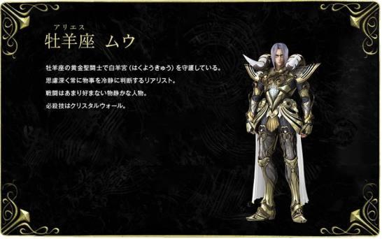 Todo lo que sabemos del estreno de Saint Seiya: Legend of Sanctuary - mu