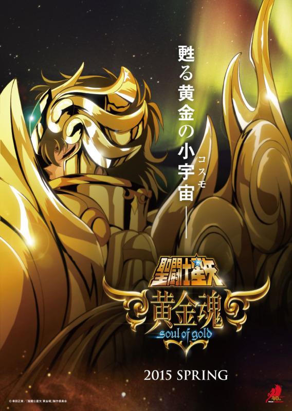 ¡Caballeros del Zodiaco regresan con Saint Seiya: Soul of Gold! - saint-seiya-soul-of-gold-568x800