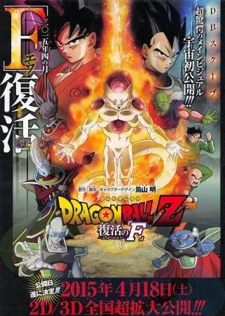 Freezer será el villano de Dragon Ball Z: Fukkatsu no F - DRAGON-BALL-Z-FUKKATSU-NO-F-321x450
