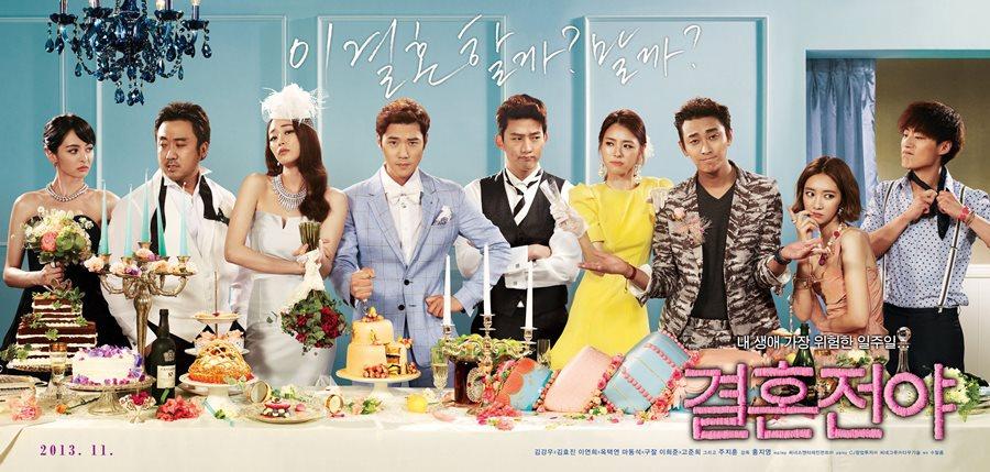 Cinépolis presenta Festival de cine coreano en México - Sinopsis-Marriage-Blue