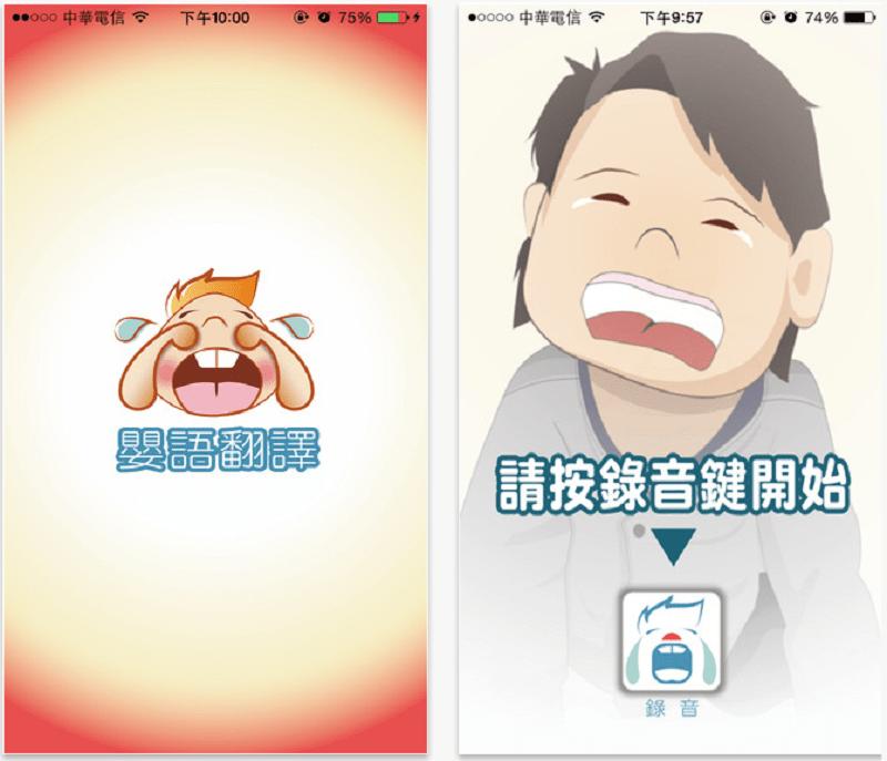 """Crean app que """"traduce"""" los llantos de un bebé - captura-de-pantalla-2015-12-30-23-03-58-800x687"""