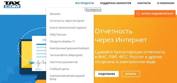 Онлайн-касса «Такском» оператор фискальных данных: вход ...