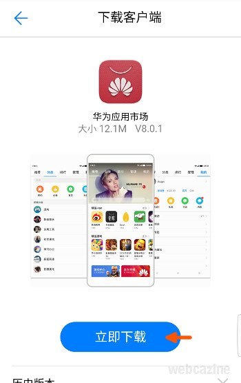 huawei app store_2