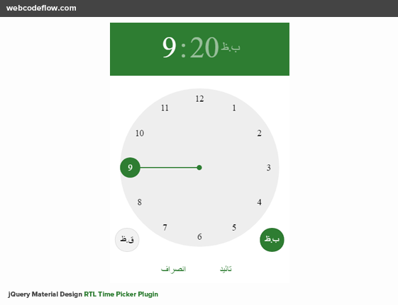 material-time-picker-jquery