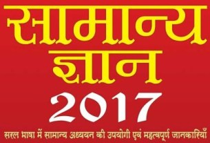 GK in Hindi 2017 General Knowledge in Hindi 2017 Samanya Gyan 2017 - cooperative bank exam gk question in hindi