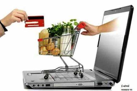 ई-कॉमर्स व्यवसाय पर निबंध