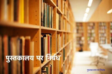 पुस्तकालय पर निबंध