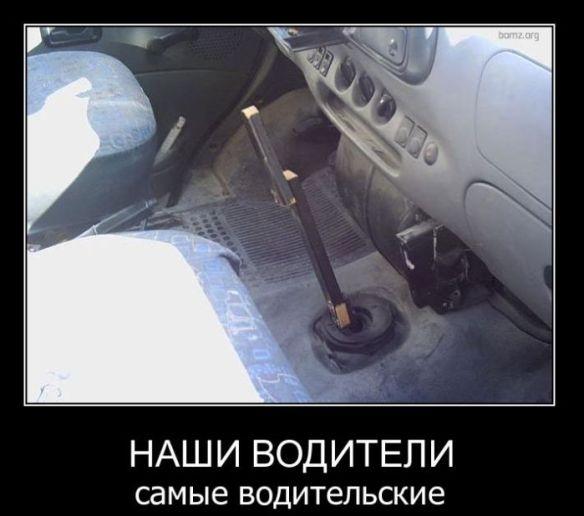 Наши водители самые водительские