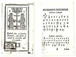 abecedar-1