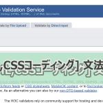 [HTML,CSSコーディング] 文法チェックの方法