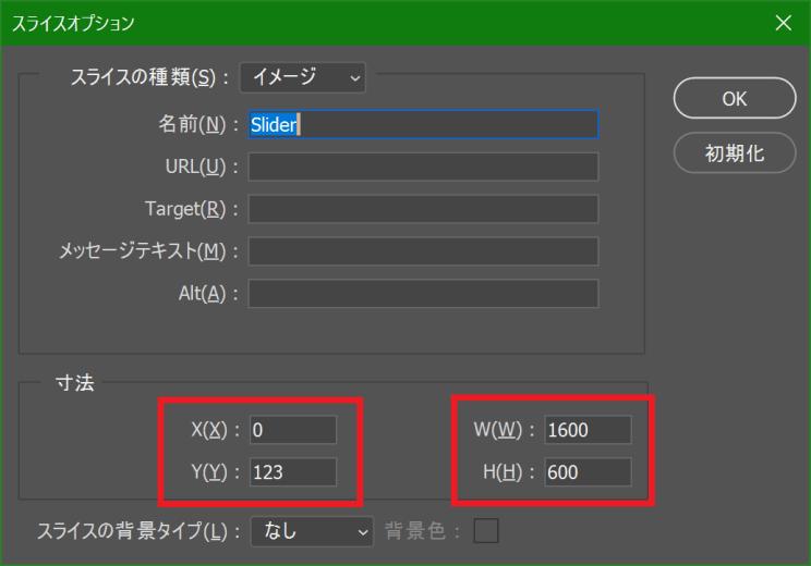 スライスのサイズを数値指定する。