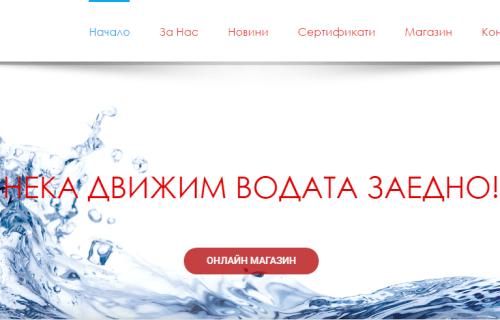 """Онлайн магазин на фирма """"ВАЛВО"""" ЕООД"""