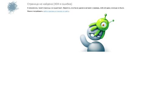 Habrahabr 404 page