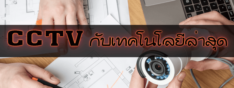CCTV กับเทคโนโลยีล่าสุด