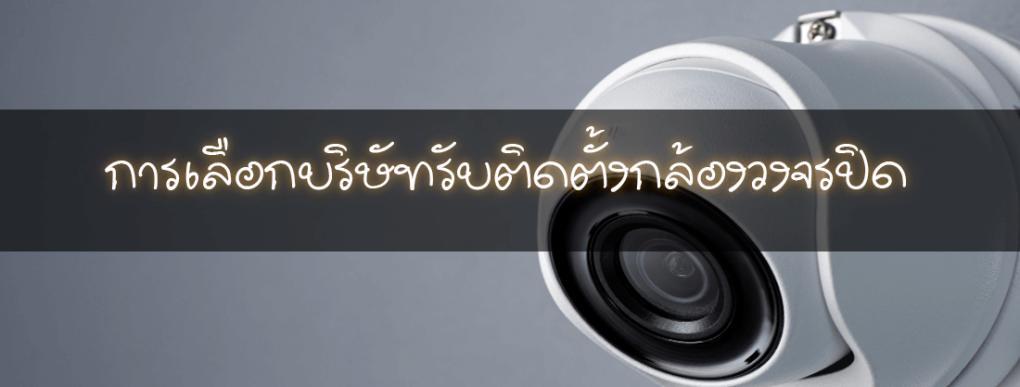 บริษัทรับติดตั้งกล้องวงจรปิด