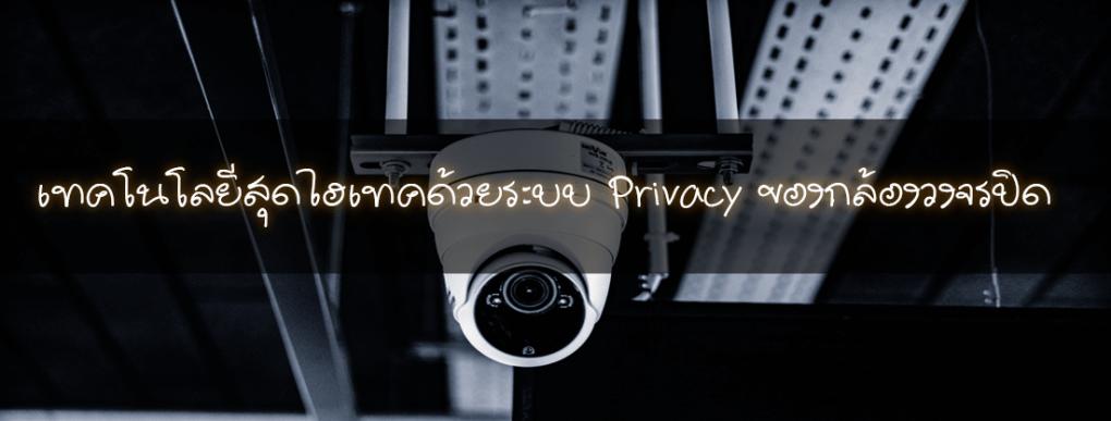 เทคโนโลยีสุดไฮเทคด้วยระบบ Privacy ของกล้องวงจรปิด