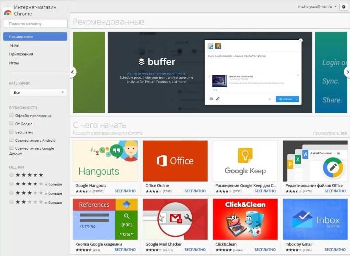 Интернет магазин Google Chrome