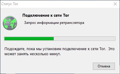 Подключение к сети Tor