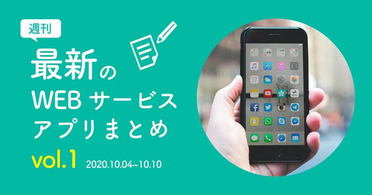 【週刊】最新WEBサービス/アプリまとめvol.1|2020.10.4~10.10