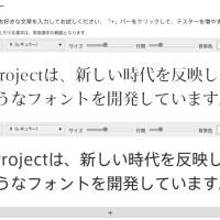 次世代フォント「TP明朝」と「AXISフォント」のwebフォントがテストできるタイププロジェクトのフォントテスター