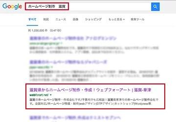 ホームページ制作 滋賀 SEO対策結果