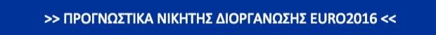prognostika stoixima euro2016 nikitis diorganosis