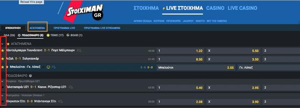 stoiximan.gr mylive stoixima online pc desktop
