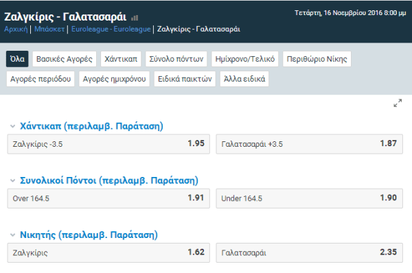zalgiris - galatasaray live streaming kai betting sto stoiximan