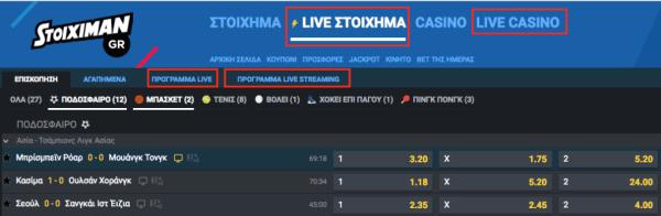 στοίχιμαν γρ live stoixima betting , live streaming video και πρόγραμμα live αγώνων για νόμιμο online στοίχημα