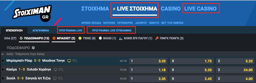 stoiximan live stream