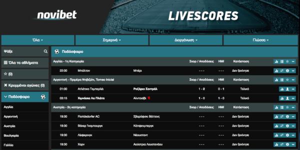 novibet.gr live scores αποτελέσματα αγώνων