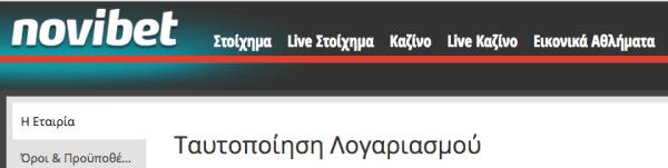 Διαδικασία ταυτοποίησης λογαριασμού στην novibet.gr για νόμιμο στοίχημα online
