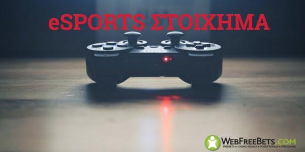 esports stoiximan στοίχημα bet365 live