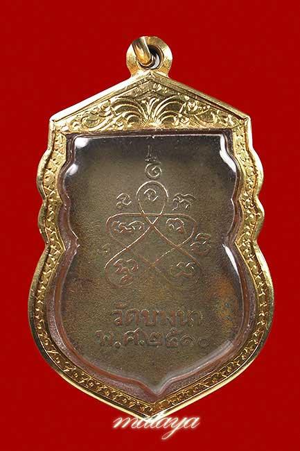 เหรียญเสมารุ่นแรกหลวงปู่เส็ง ด้านหลัง