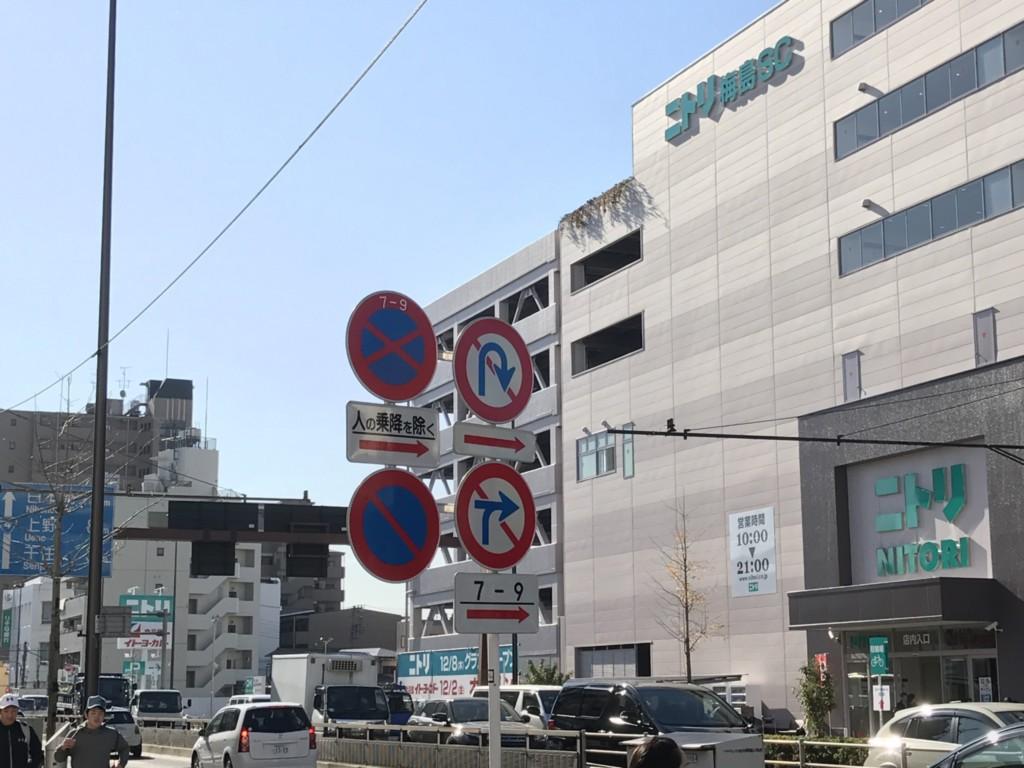ニトリ梅島SC=ニトリ梅島ショッピングセンター